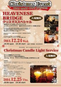 14クリスマスイベントポスター